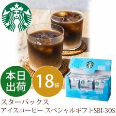 お中元 ギフト お返し 内祝い コーヒー・紅茶コーヒー・紅茶 スターバックス オリガミR パーソナルドリップRアイスコーヒー スペシャルSB