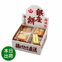 父の日 ギフト 内祝い お返し お菓子 和菓子 銀座花のれん 銀座餅005598 送料無料 即日 発送 あす