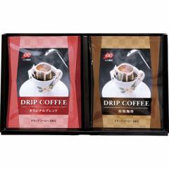 内祝い お返し ギフト お礼 コーヒー・紅茶 小川珈琲 ドリップコーヒーセット OC1D-A プチ出産 クーポン対象