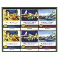 内祝い お返し ギフト コーヒー・紅茶 キャラバンコーヒー 横濱元町キャラバンコーヒー ドリパックコーヒー56998000  新築 お礼 引越し