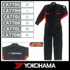 ヨコハマ ecoクオリティスーツ CA770 【長袖つなぎ/ツナギ】