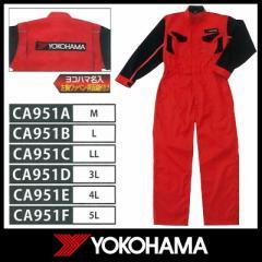 ヨコハマ ecoエクセレントスーツ CA951 【長袖つなぎ/ツナギ】
