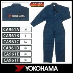 ヨコハマ コンフォートつなぎ CA961 【長袖つなぎ/ツナギ】