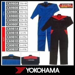 ヨコハマ ライトクールスーツ 【長袖つなぎ/ツナギ】