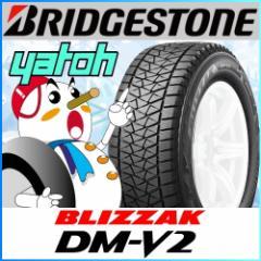 【新品スタッドレスタイヤ】ブリヂストン ブリザック DM-V2 275/45R20 110Q XL 【2754520stlsuv】