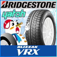 【新品スタッドレスタイヤ】ブリヂストン ブリザック VRX 245/40R18 93Q 【2454018stltire】