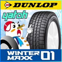 【新品スタッドレスタイヤ】ダンロップ WINTER MAXX 01 WM01 165/65R14 【スタッドレスタイヤ】【1656514stltire】