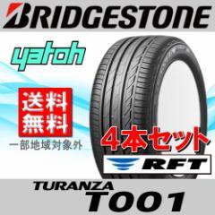 【Benz Cクラス W205用】BRIDGESTONE TURANZA T001 RFT 225/50R17 94W MOEの4本セット