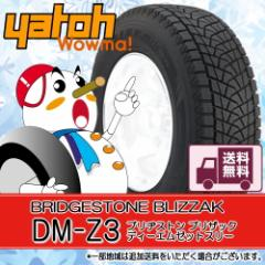 【新品スタッドレスタイヤ】ブリヂストン ブリザック DM-Z3 30×9.50R15 104Q 6P