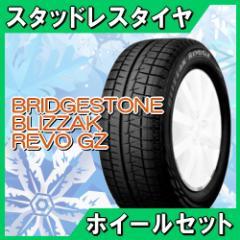【新品スタッドレスタイヤ&ホイール4本セット】X1(F48)用 ブリヂストン ブリザック REVO GZ RFT 225/55R17 【ランフラット】