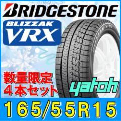 【新品スタッドレスタイヤ】ブリヂストン ブリザック VRX 165/55R15 75Q 【4本セット】 【1655515stltire】