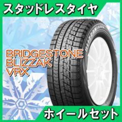 【新品スタッドレスタイヤ&ホイール4本セット】輸入車用 ブリヂストン ブリザック VRX  215/45R17