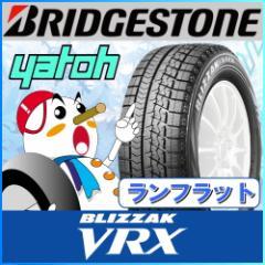 【新品スタッドレスタイヤ】ブリヂストン ブリザック VRX RFT 245/50R18 【ランフラット】