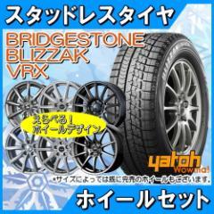 【新品スタッドレスタイヤ&ホイール4本セット】国産車用 ブリヂストン ブリザック VRX 215/65R16