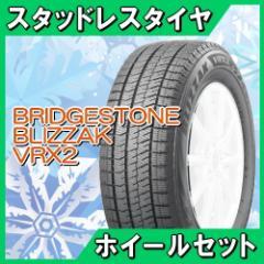 【新品スタッドレスタイヤ&ホイール4本セット】X1(F48)用 ブリヂストン ブリザック VRX2 225/55R17