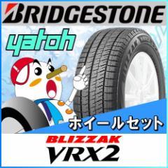 【新品スタッドレスタイヤ&ホイール4本セット】国産車用 ブリヂストン ブリザック VRX2 165/70R13