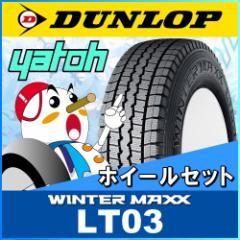 【新品スタッドレスタイヤ&ホイール6本セット】コースター用ダンロップ WINTER MAXX LT03 215/70R17.5 118/116L