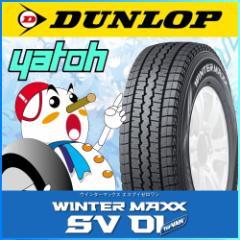 【新品スタッドレスタイヤ】ダンロップ WINTER MAXX SV01 155R13 8PR