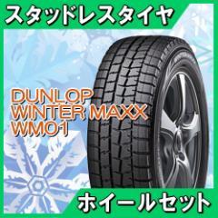 【新品スタッドレスタイヤ&ホイール4本セット】輸入車用 ダンロップ WINTER MAXX WM01 185/65R15