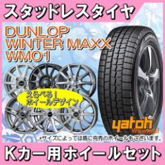 【新品スタッドレスタイヤ&ホイール4本セット】軽自動車用 ダンロップ WINTER MAXX WM01 155/65R14