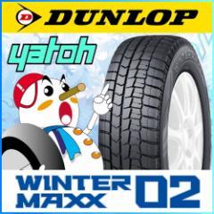 【新品スタッドレスタイヤ】ダンロップ WINTER MAXX 02 WM02 165/55R15