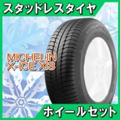 【新品スタッドレスタイヤ&ホイール4本セット】X1(F48)用 ミシュラン X-ICE XI3 RFT 225/55R17 【ランフラット】