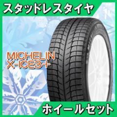 【新品スタッドレスタイヤ&ホイール4本セット】X1(F48)用 ミシュラン X-ICE3+(スリープラス) 225/55R17