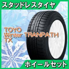 【新品スタッドレスタイヤ&ホイール4本セット】X1(F48)用 トーヨー ウィンター トランパス TX 225/55R17