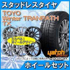 【新品スタッドレスタイヤ&ホイール4本セット】国産車用 トーヨー ウィンター トランパス TX 205/65R16