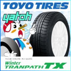 【新品スタッドレスタイヤ】トーヨー ウィンタートランパス TX 195/65R15 91Q 【1956515stltire】