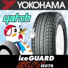 【新品スタッドレスタイヤ】ヨコハマタイヤ iceGUARD SUV G075 215/70R16 100Q
