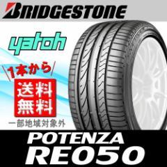 【トヨタ用 新車装着タイヤ】BRIDGESTONE POTENZA RE050 205/45R17 84W 【2054517tire-pas】