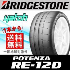 【新品タイヤ】ブリヂストン POTENZA RE-12D 255/40R18 99W XL 【2554018tire-pas】