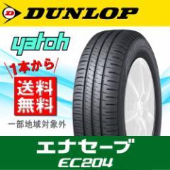 【新品タイヤ】 DUNLOP ENASAVE EC204 215/60R17 【2156017tire-pas】