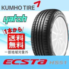 【新品タイヤ】 KUMHO ECSTA HS51 155/55R14 69V 【1555514tire-pas】