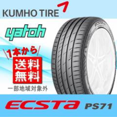 【新品タイヤ】 KUMHO ECSTA PS71 225/45R19 96Y XL 【2254519tire-pas】