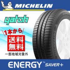【新品タイヤ】MICHELIN ENERGY SAVER+(プラス) 185/60R15 88H XL 【1856015tire-pas】