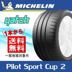 【新品タイヤ】MICHELIN Pilot Sport Cup2 245/35R20 (95Y) XL N1 【2453520tire-pas】