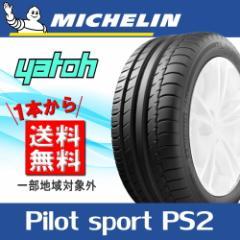 【新品タイヤ】MICHELIN Pilot SPORT PS2 275/45R20 110Y XL MO 【2754520tire-pas】