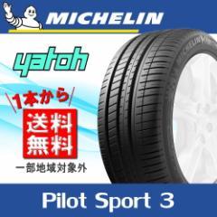 【新品タイヤ】MICHELIN Pilot SPORT3 195/45R16 84V XL 【1954516tire-pas】