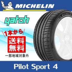【新品タイヤ】MICHELIN Pilot SPORT4 275/35R18 (99Y) XL 【2753518tire-pas】