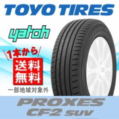【新品サマータイヤ1本★225/60R18】TOYO PROXES CF2 SUV 225/60R18 100H
