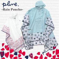 【即日発送】Plune.レインポンチョ【カッパ レインコート 雨具】