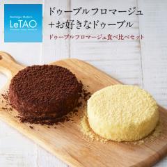 チーズ ケーキ 2種類 クリスマス ケーキ ギフト 送料無料 北海道 お取り寄せ ルタオ [ドゥーブルフロマージュ(4号) 食べ比べセット]