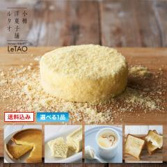 ルタオ チーズケーキ 奇跡の口どけセット ドゥーブルフロマージュ+選べる1品 スイーツ お中元 送料無料 ギフト 北海道 のしOK