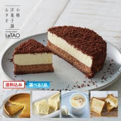 チョコ チーズケーキ 送料無料 母の日 スイーツ ギフト 北海道 ルタオ [とろけるショコラの選べるケーキセット] モールクーポン対象外