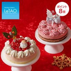 【12月1日〜12月25日のお届け】≪11月15日までポイント8倍≫ ルタオ クリスマス ケーキ [ノエルデュオ 4号 2個セット] 送料無料  ショー