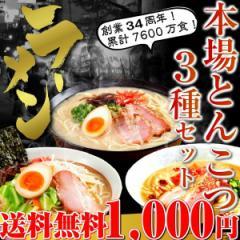 本場 九州 とんこつ ラーメン 3種6人前 ( 博多風 ...