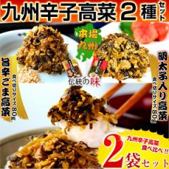 ◆ピリ辛明太子高菜&胡麻旨辛高菜コンビセット(80g)×2袋入り お試しセット ★ゆうメール便