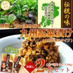 九州辛子高菜 焙煎ごま ラー油 胡麻 旨辛高菜漬 80g×2袋セット お試し 特産品 とんこつ ラーメン 高菜チャーハン 酒の肴 ご飯のお供に
